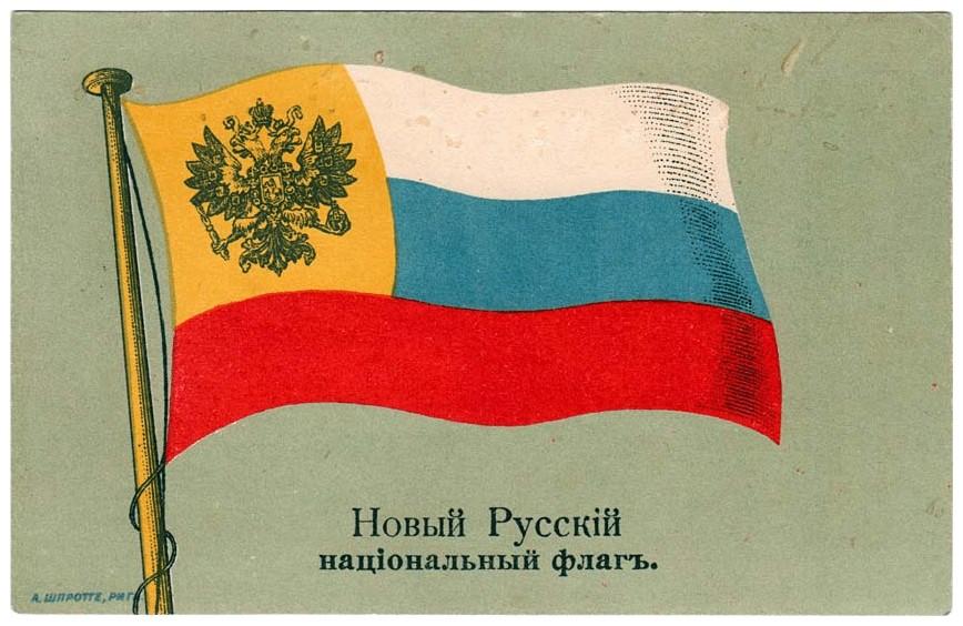 Новый русский национальный флаг