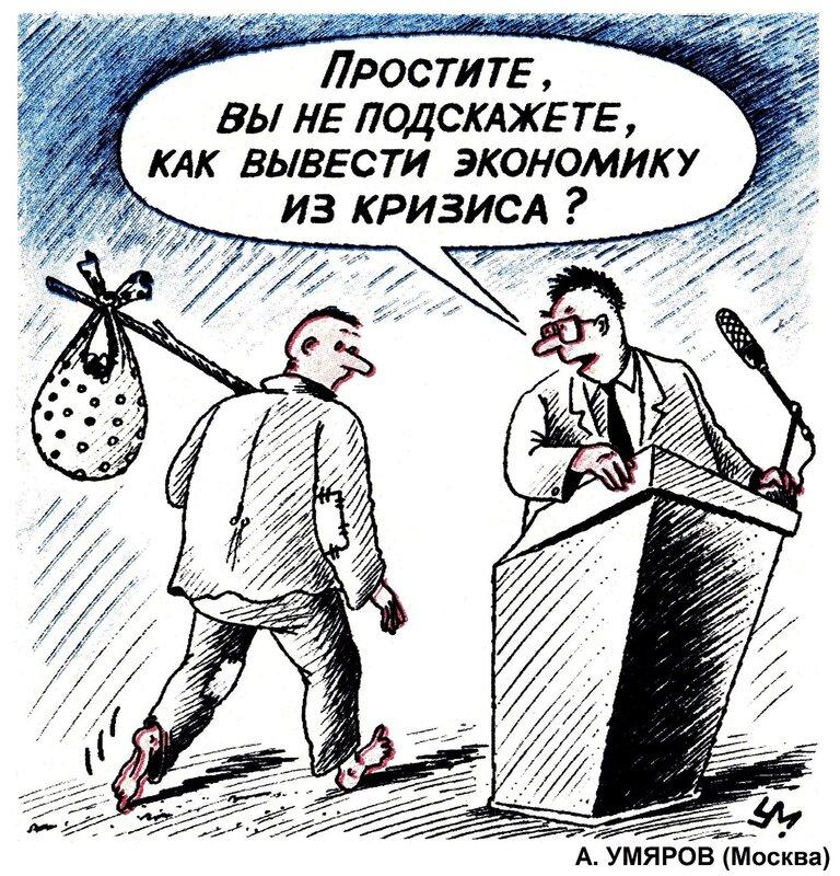 карикатурист – Александр УМЯРОВ «Крокодил» 1990: valsur — LiveJournal