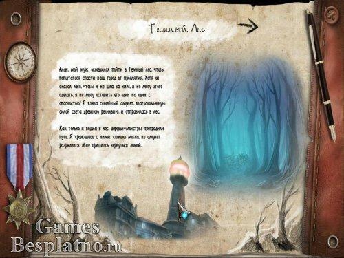 Обряд посвящения 2: Дитя леса. Коллекционное издание