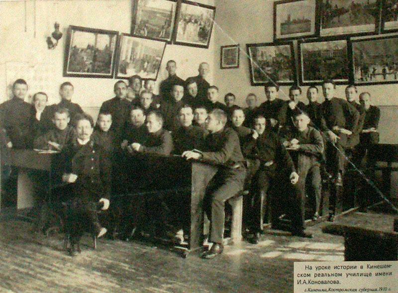 Кинешемское реальное училище. На уроке истории. 1915