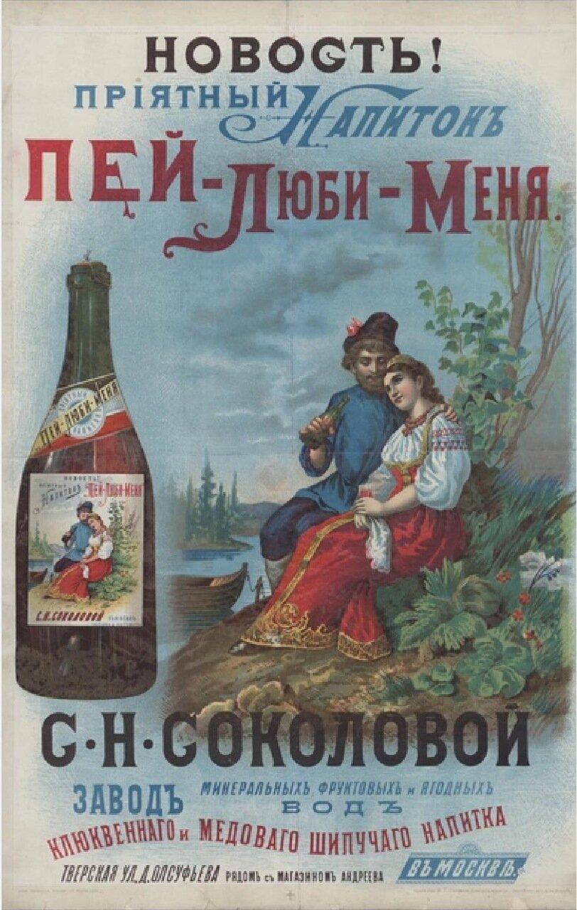Завод минеральных, фруктовых и ягодных вод С. Н. Соколовой в Москве. Напиток «Пей-люби-меня»