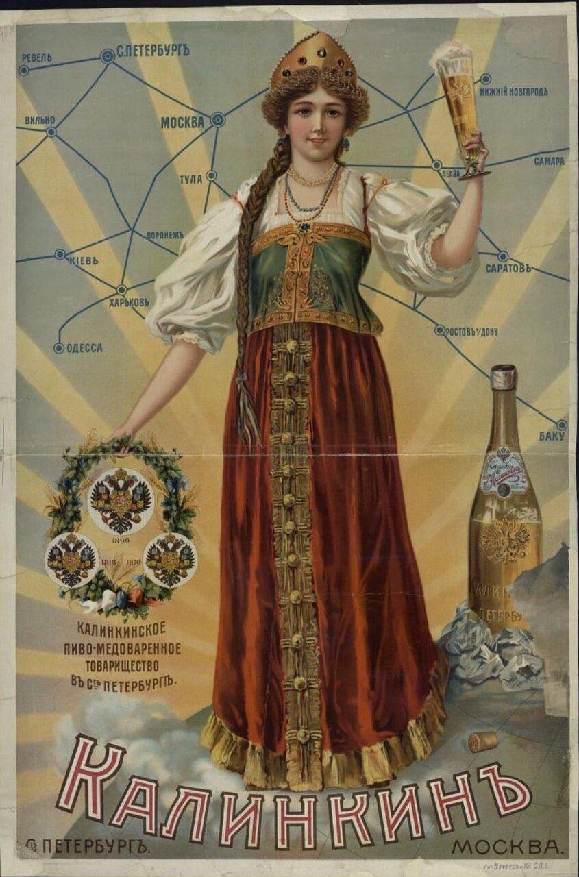 1905. Калинкинское пиво-медоваренное товарищество в Ст. Петербурге