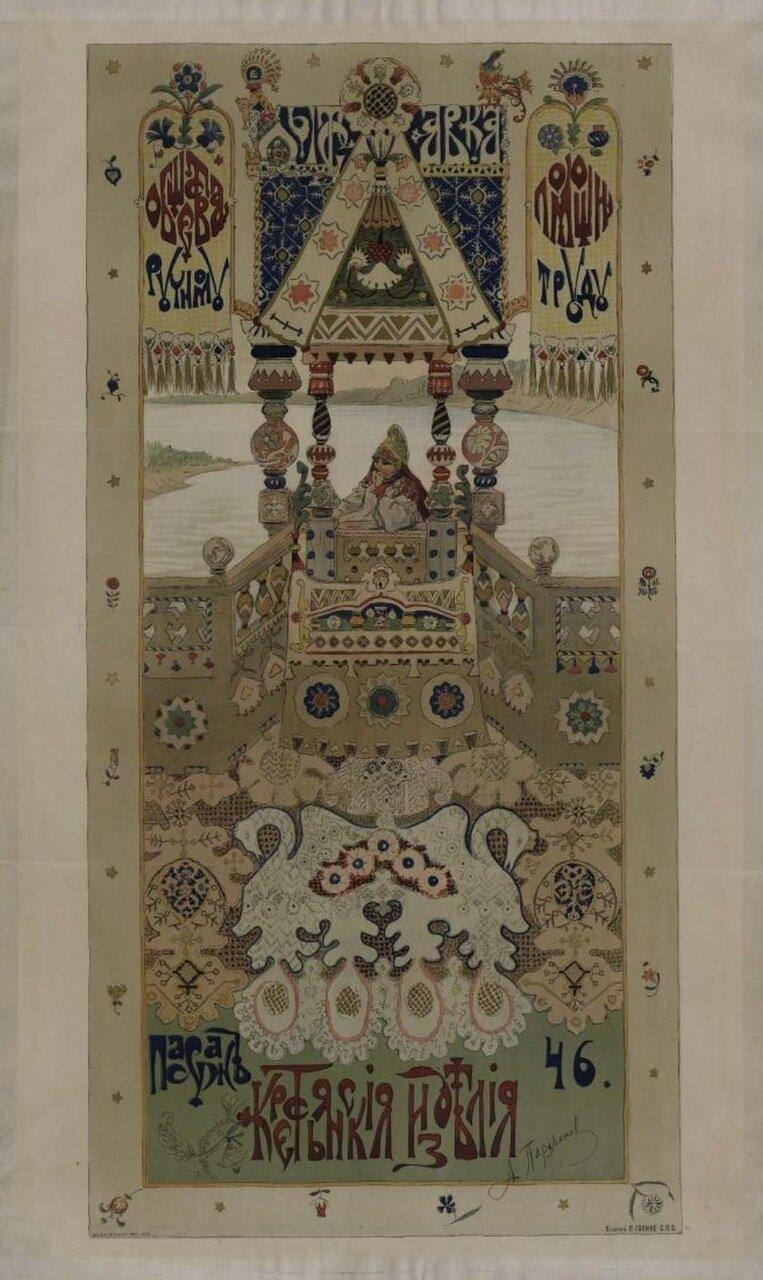 1901. Выставка Крестьянские изделия