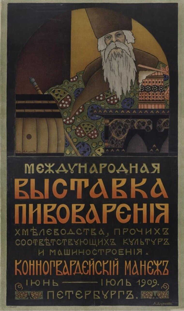 1909. Международная выставка пивоварения