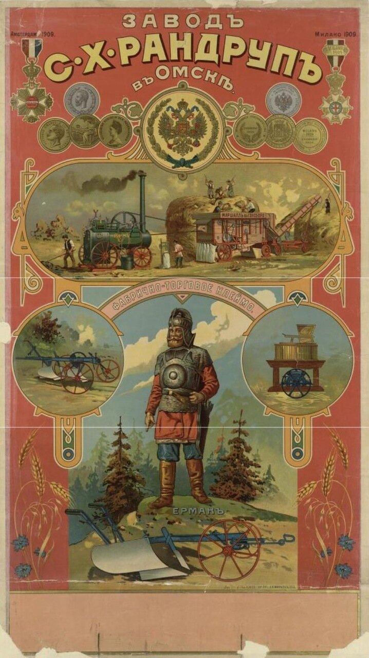 1909-1914. Завод С.Х.Рандруп в Омске