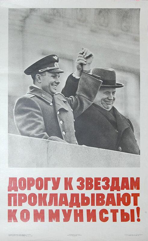 Гагарин в космосе, русские в космосе, часы Гагарина, Иван русских, русские идут, первый человек в космосе, Юрий Гагарин