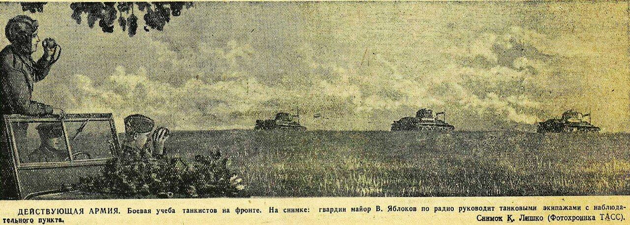 «Красная звезда», 4 июля 1943 года, как русские немцев били, потери немцев на Восточном фронте, красноармеец 1941, красноармеец ВОВ, Красная Армия, смерть немецким оккупантам