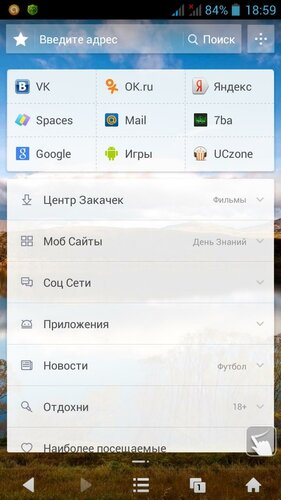 UC Browser (1 рабочий стол)
