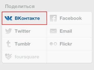 Запущена интеграция двух сайтов: Instagram и ВКонтакте