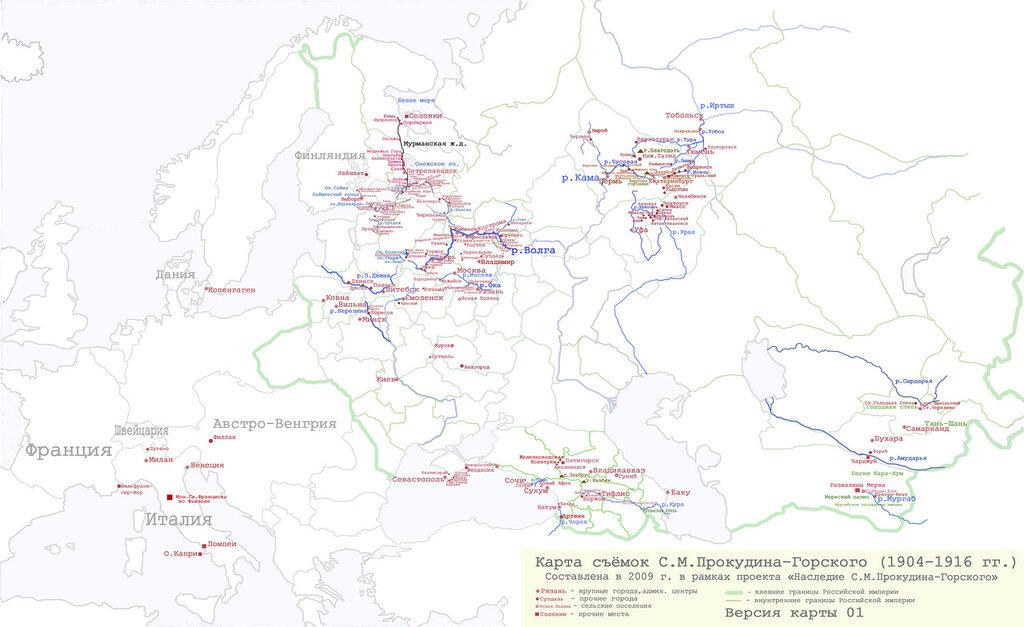 Карта съемок Сергея Михайловича Прокудина-Горского