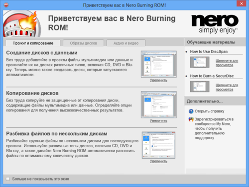 Nero Burning ROM 2014 15.0.03300 Final