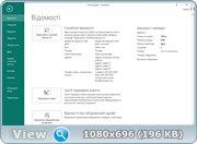 Microsoft Publisher 2013 RePack by D!akov(32bit+64bit)(Rus / Ukr)