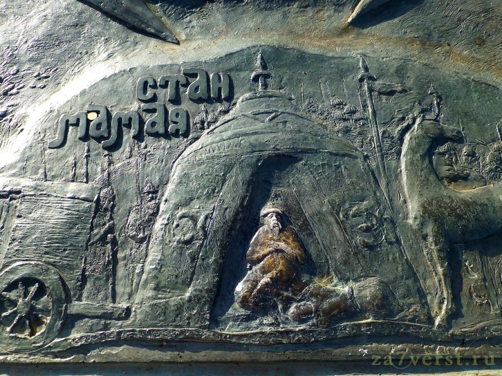 Мемориал на Красном холме Куликова поля (Тверская область)
