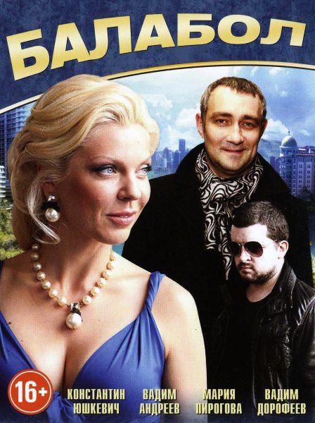 Балабол (2013) HDTVRip + SATRip