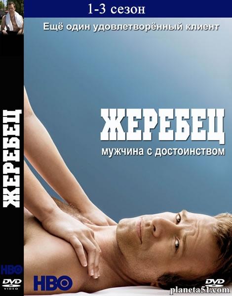 Жеребец (1-3 сезон: 30 серий из 30) / Hung / 2009-2011 / ПМ (LostFilm) / HDTVRip / WEB-DLRip