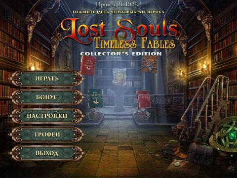 Заблудшие души: Бессмертные легенды. Коллекционное издание |  Lost Souls 2: Timeless Fables CE (Rus)