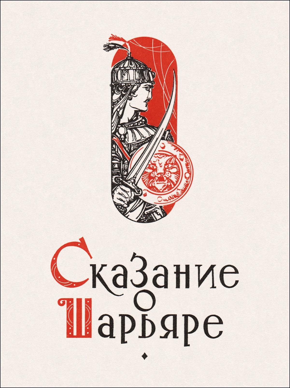 Леонид Фейнберг, Сказание о Шарьяре