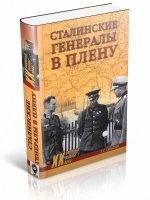 Книга Смыслов Олег - Сталинские генералы в плену