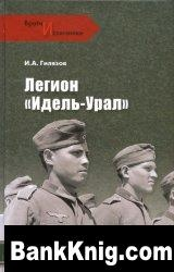 "Книга Легион ""Идель-Урал"""