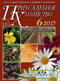 Журнал Приусадебное хозяйство №6 (июнь 2015) + приложения