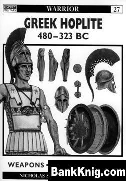 Книга Osprey - Warrior - 027 - Greek Hoplite 480-323BC