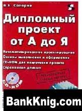Книга Дипломный проект от А до Я.