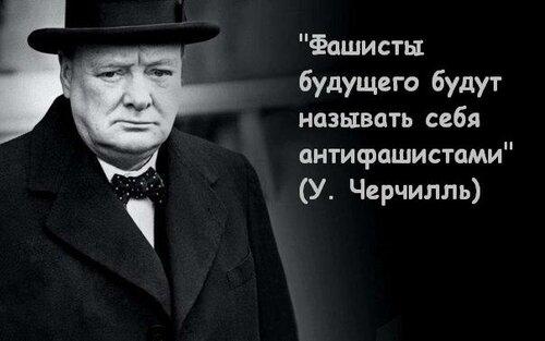 Фашисты будущего будут называть себя антифашистами У Черчилль