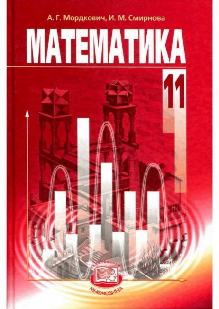 Книга Математика. 11 класс. (базовый уровень