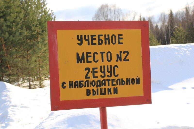 Табличка Учебное место №2 2Е УУС с наблюдательной вышки