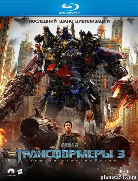 Трансформеры 3: Тёмная сторона Луны / Transformers: Dark of the Moon (2011/HDRip)