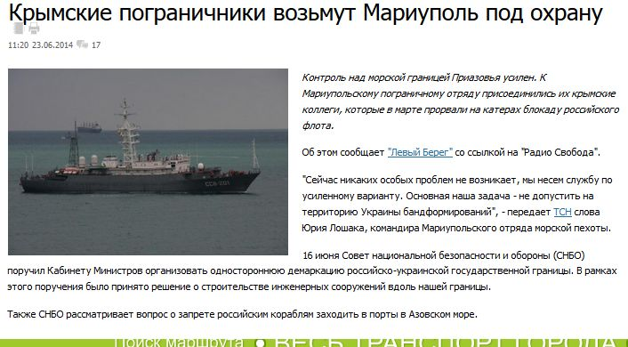 FireShot Screen Capture #403 - 'Крымские пограничники возьмут Мариуполь под охрану I 0629_com_ua - Новости Мариуполя' - www_0629_com_ua_news_560960.jpg