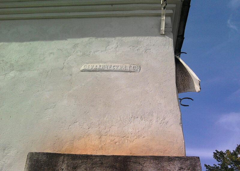 Название улиц