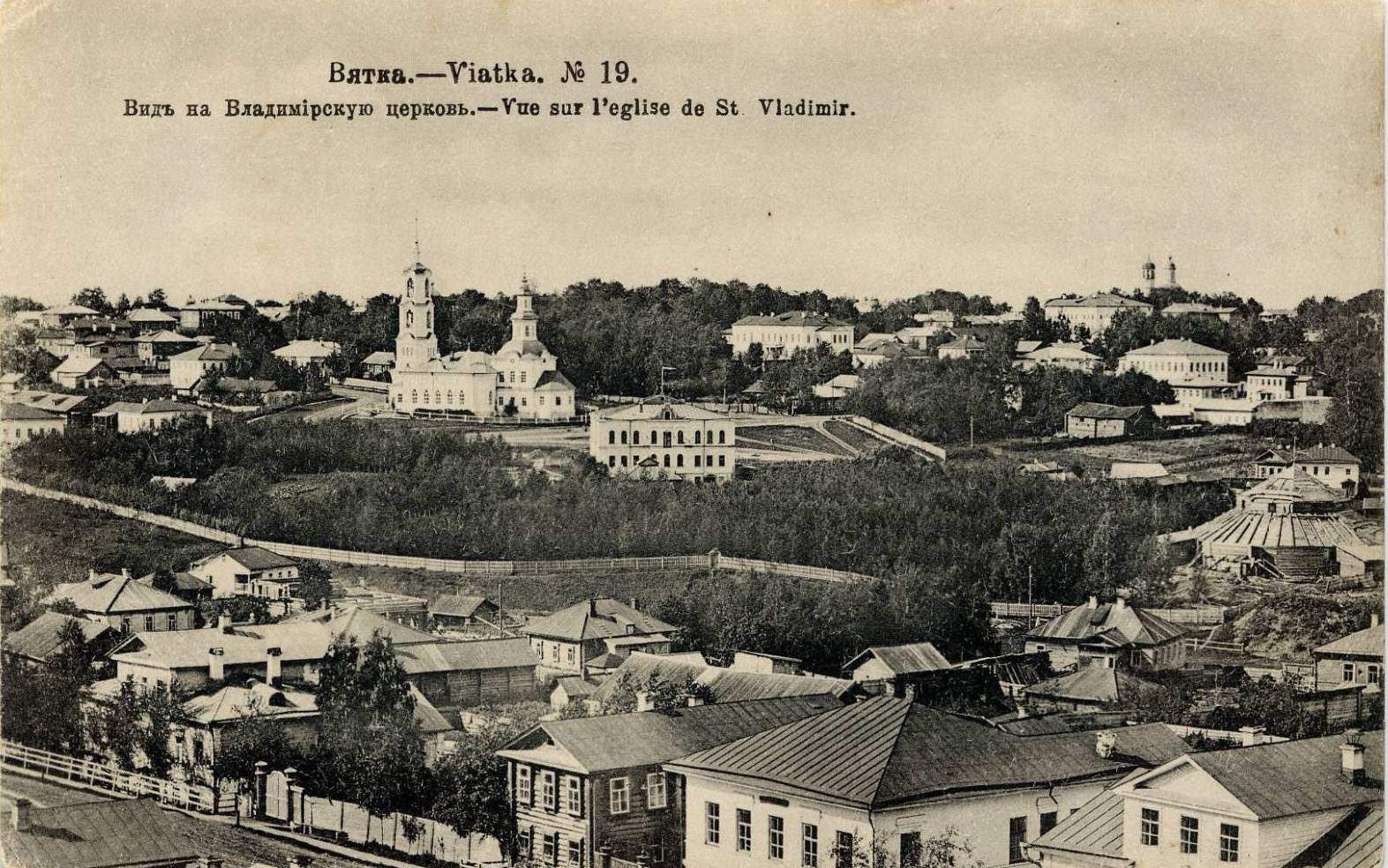 Вид на Владимирскую церковь