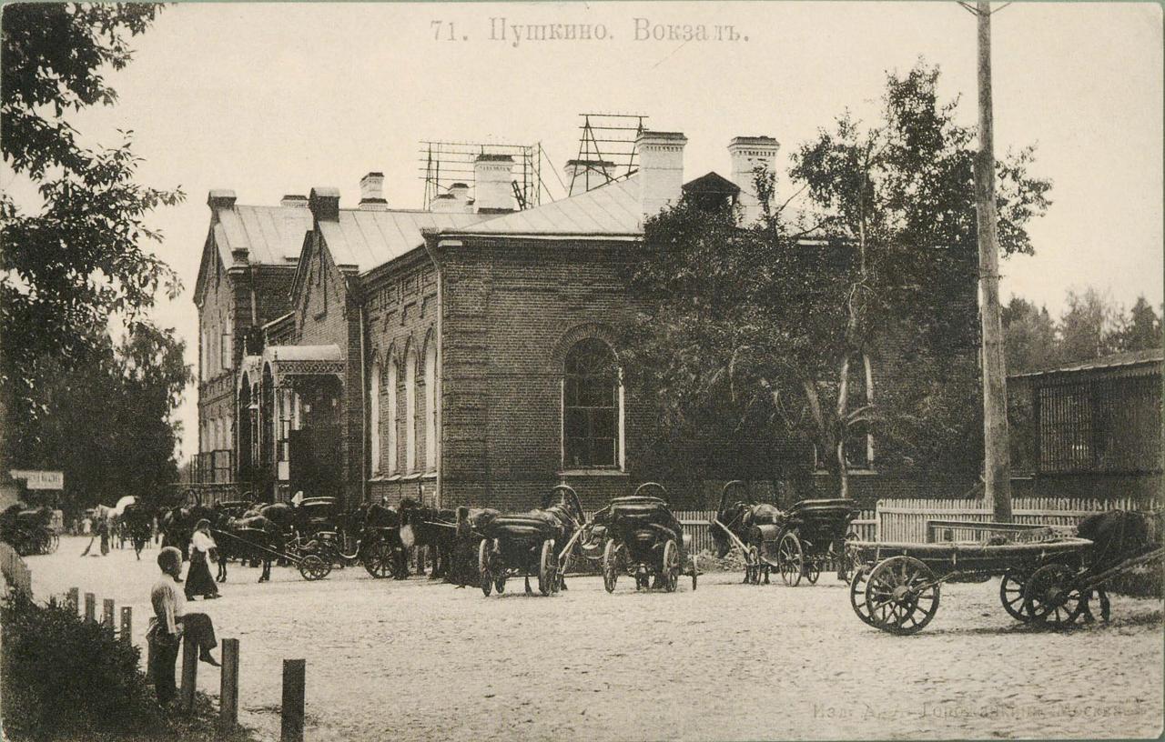 Окрестности Москвы. Пушкино. Вокзал