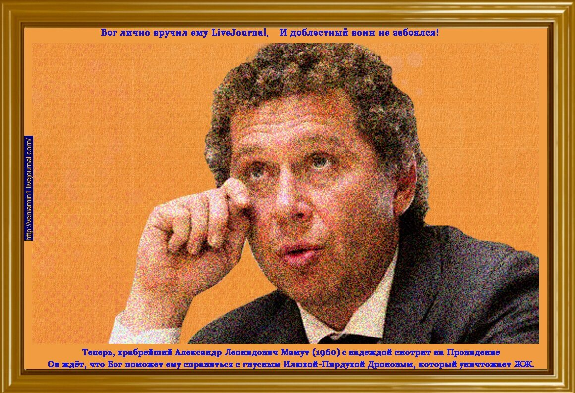 Мамут Александр Леонидович (1960-) владелец ЖЖ и SUP