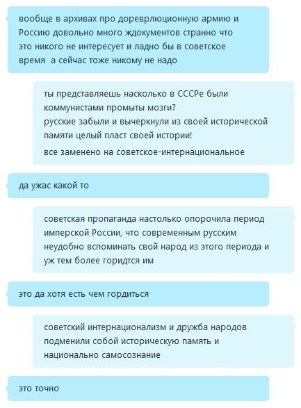 Подмена исторической памяти русского народа