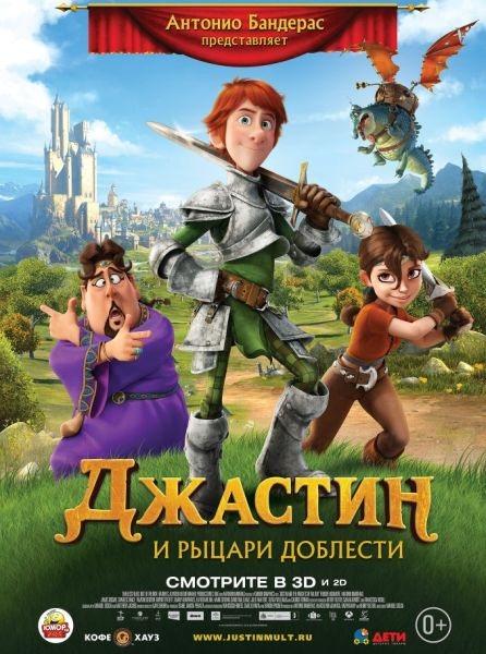 Джастин и рыцари доблести / Justin and the Knights of Valour (2013) HDRip + DVDRip