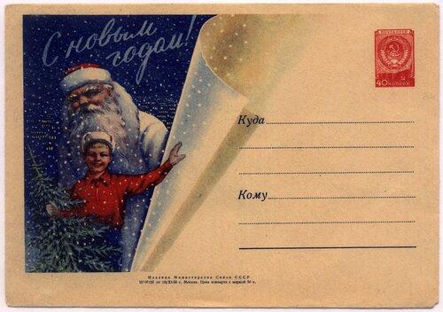 1958 Дед М и мальчик.jpg