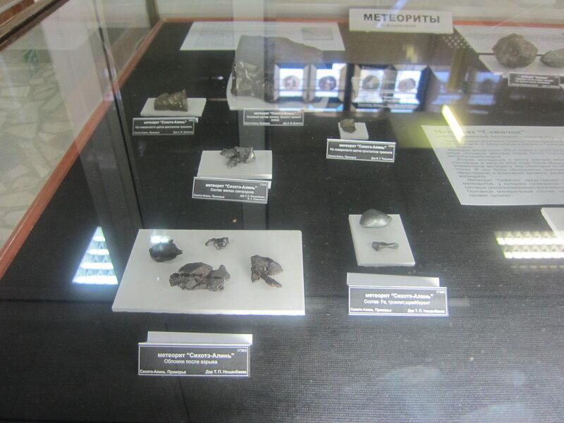 Сихотэ-алиньский метеорит (15.11.2013)