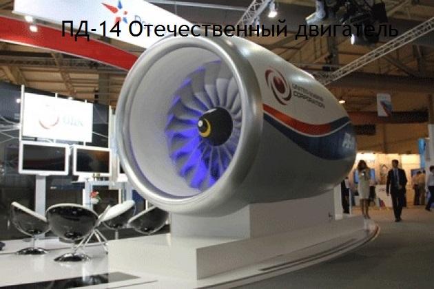 Новый двигатель НП-14