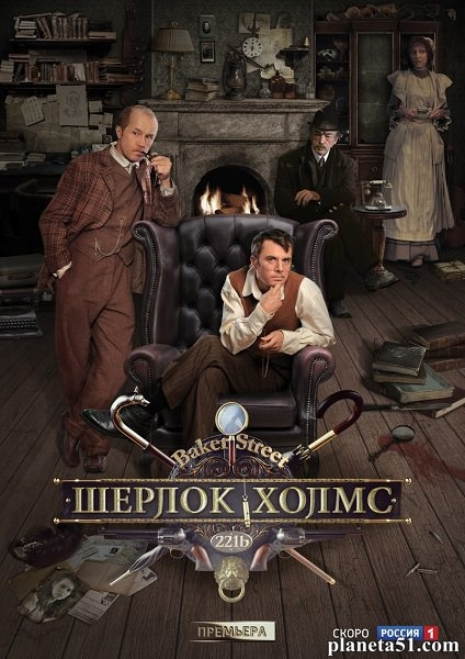Шерлок Холмс (1-16 серии из 16) / 2013 / РУ / SATRip