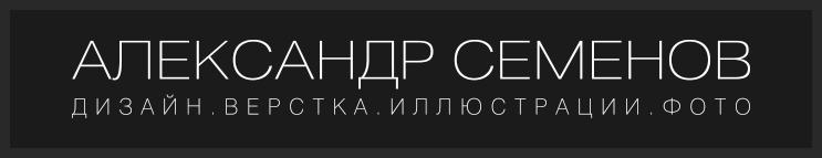 Александр Семенов. Дизайн. Полиграфия.