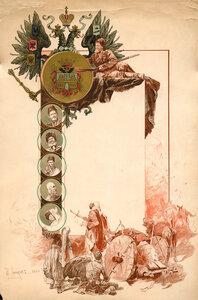 Самокиш Н. С. Бланк меню торжественного обеда, украшенный гербом Донского казачьего войска..