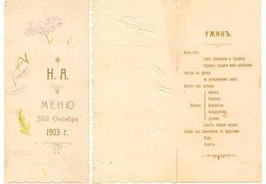 Меню торжественного ужина. 26 октября 1903 года
