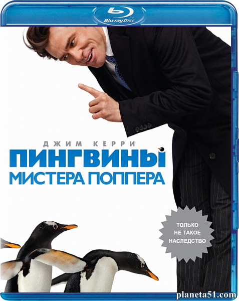 Пингвины мистера Поппера / Mr. Popper's Penguins (2011/HDRip)