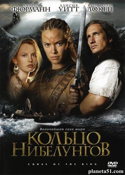 Кольцо Нибелунгов / Ring of the Nibelungs (2004/DVDRip)