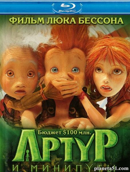 Артур и минипуты / Arthur et les Minimoys (2006/HDRip)