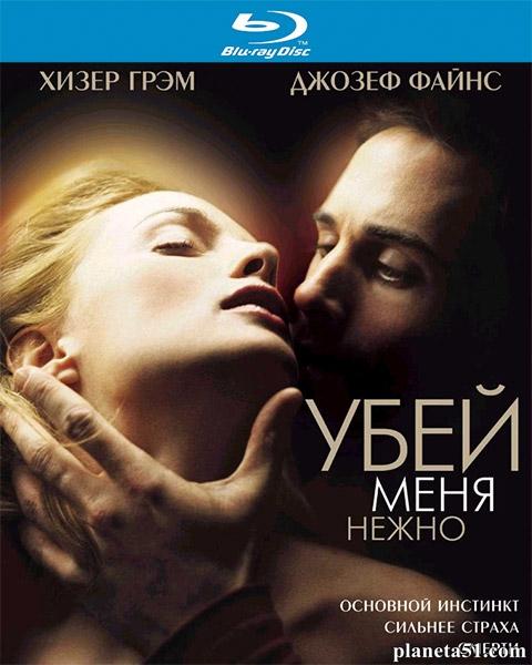Убей меня нежно / Killing Me Softly (2002/HDRip)