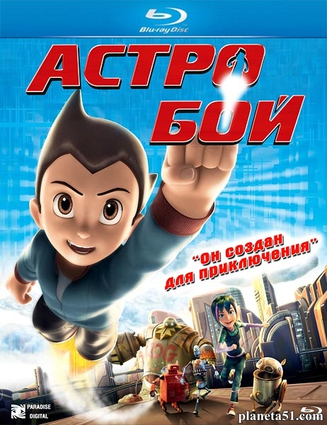 Астробой / Astro Boy (2009/HDRip)