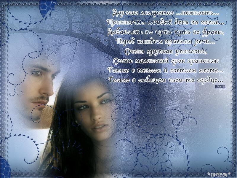 Стихи о любви к любимому мужчине, девушке. Эдуарда Асадова